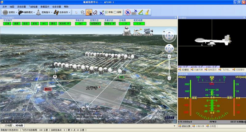 小型直升机_JAC AP Commander 地面站指挥控制软件系统_全球无人机网