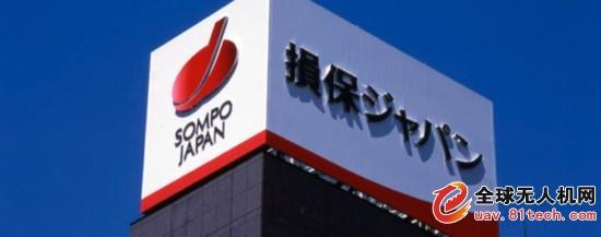无人机参加日本保险业