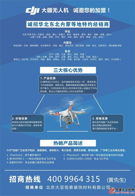 招商广告-北京