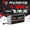 植保机动力电池