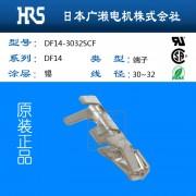 进口端子hrsDF14-2628SCF大厂家现货