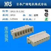 胶壳连接器并口DF13-5S-1.25C广濑hrs接插件