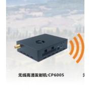 超视距1KM无人机图传解决方案 无线高清航拍传输系统