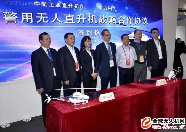 AV系列无人机参展第八届警博会 直升机所与东方网力签署战略协作协议
