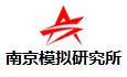 南京模拟技术研究所