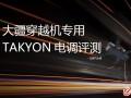 大疆穿越机专用 TAKYON 电调评测(大疆社区  立刻飞技术支持 )