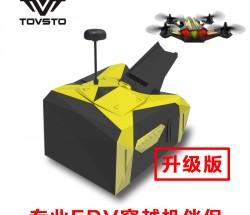 TOVSTO升级版头戴视频眼镜穿越机FPV自动对频1080P