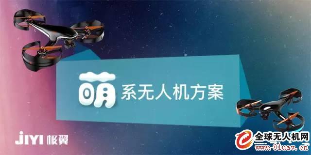 上海模型展 极翼