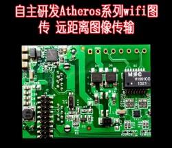 AR9344 wifi图传 5.8g图传航拍模块