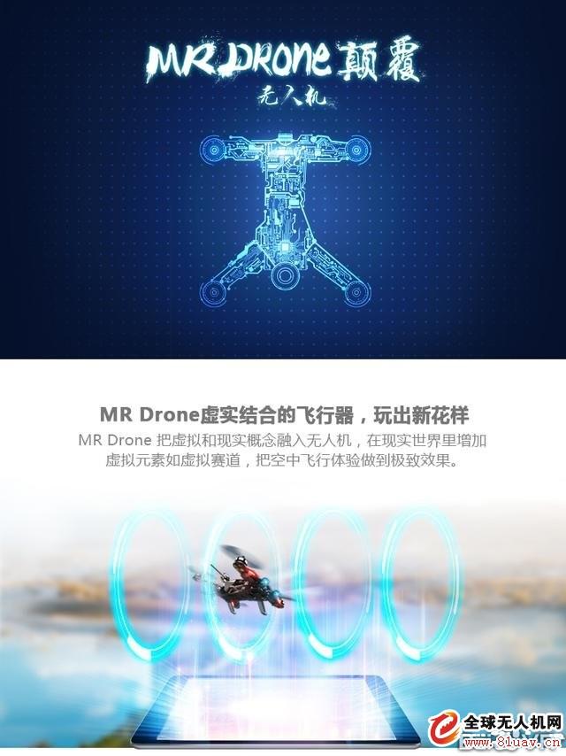 颠覆!VR无人机时代的来临