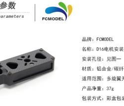 FCMODEL 电机安装座D16D25D30碳纤维多轴
