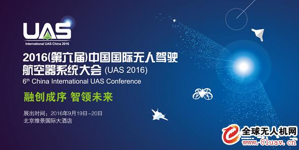 我国国际无人驾驭航空器体系大会暨展览(2016UAS)将在我国国际展览中心(静安庄馆)举办