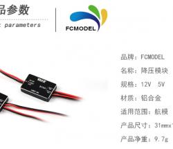 FCMODEL   UBEC285电源降压模块