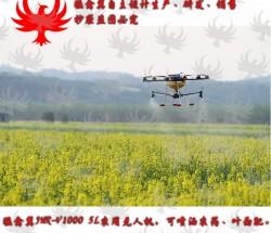 【猛禽翼】叶面肥喷洒5KG农业植保机喷药无