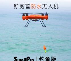 SwellPRO斯威普无人机航拍 防水四轴飞行器