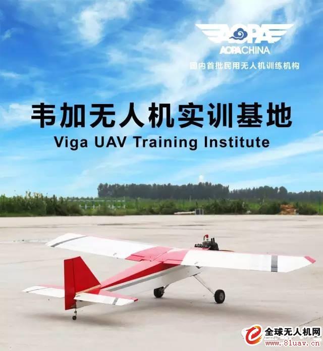 韦加无人机:8888多旋翼机长驾驭证轻松到手,包吃、包住、包取证!