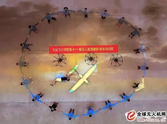 韦加无人机:8888多旋翼机长驾驭证轻松到手,包吃、包住、<a href=