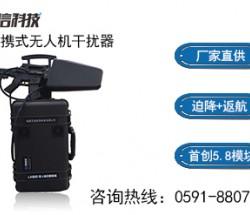 灵信科技LX800无人机拦截系统屏蔽距离800米
