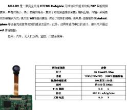 150米图传模块WiFi传输720p
