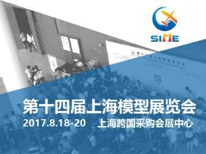 第十四届上海模型展(SIME 2017)