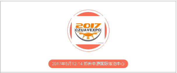 """无人机--""""国内首个消防无人机行业第一展""""5月郑州盛大召开"""