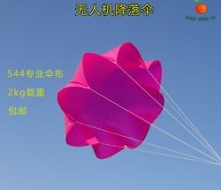 1-2KG载重无人机降落伞回收伞八边形伞544专