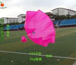 无人机降落伞带引导伞544伞布开伞快