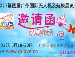 2017第四届广州无人机及航模的国际