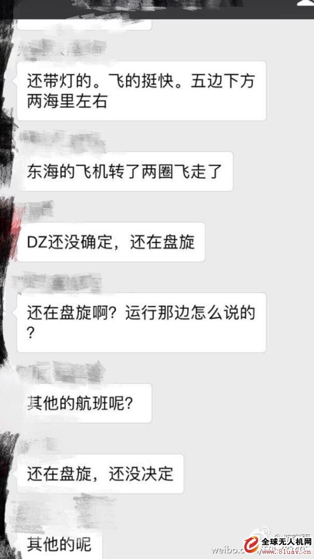 一架疑似无人机的飞行器进入四川绵阳机场净空保护区,导致3架飞机备降