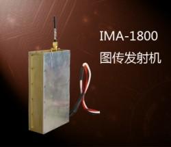 IMA-1800图传发射机超长距