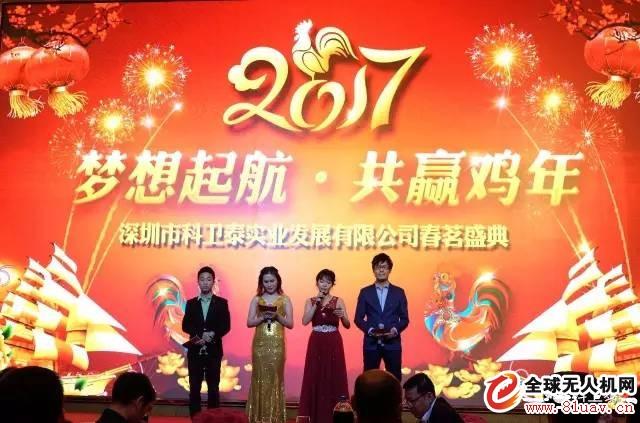 科卫泰2017年春茗盛典