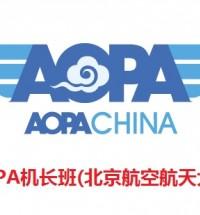 AOPA机长班(北京航空航天大学)