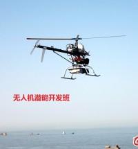 北航无人机潜能开发班