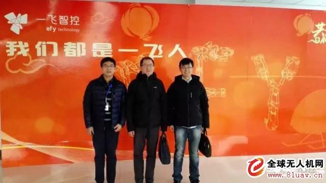 无人机--中国无人机系统标准化协会领导舒振杰一行到访一飞智控