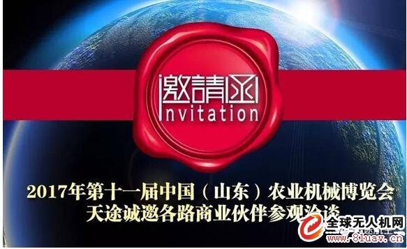 无人机--【天途邀请函】2017年第十一届中国(山东)农业机械展览会即将开展
