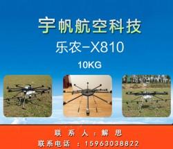 宇帆植保无人机载重10公斤遥控喷洒