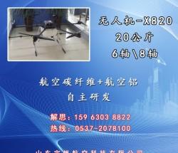 宇帆植保无人机载重20公斤遥控喷洒