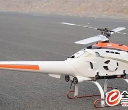 无人直升机遥感遥测