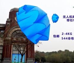 2-4kg载重无人机降落 带引导伞 544伞布开伞快包邮
