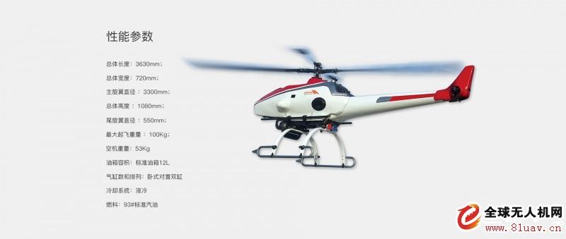 山東鷹翼航空推出載重35公斤級植保無人機圖片