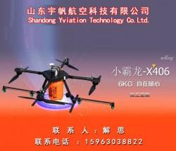 宇帆植保无人机农业农用无人机树苗打农药 遥控农业飞机载药量6KG