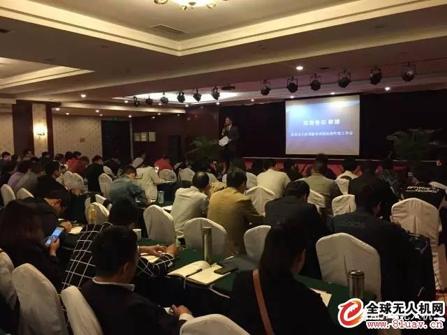 我国AOPA无人机驾驭员练习组织年度作业会议在京举行