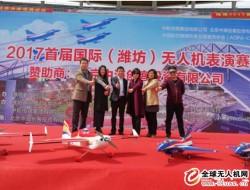 2017年首届国际无人机表演赛上18架