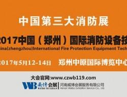 5月12日,2017第八届郑州国际消防