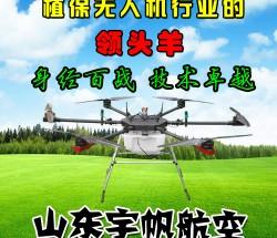 宇帆航空 植保无人机 农用无人机 打药机载药量20公斤