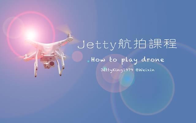 Jetty航拍课程最详尽介绍