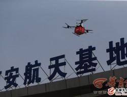 京东无人机在西安拉开常态化运营序幕 什么时候