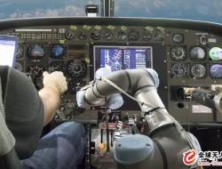 """美开发机器人""""飞行员""""应对飞行员短缺问题"""