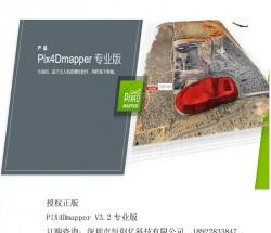 PIX4D授权正版PIX4Dmapper无人机测绘软件
