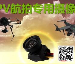 FPV航拍摄像机 专业定制 按客户要求订做